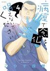 病室で念仏を唱えないでください(4) (ビッグ コミックス) [ こやす 珠世 ]