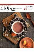 【楽天ブックスならいつでも送料無料】ことりっぷMagazine(vol.3(2015/Wint) [ 昭文社 ]