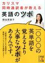 【送料無料】カリスマ同時通訳者が教える 英語のツボ [ 関谷英里子 ]