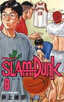 SLAM DUNK 新装再編版 8巻