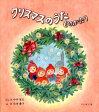 クリスマスのうたものがたり [ 中井俊已 ]