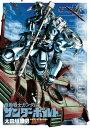 機動戦士ガンダム サンダーボルト 7 (ビッグ コミックス〔...