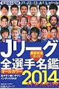 【送料無料】Jリーグ全選手名鑑(2014年)