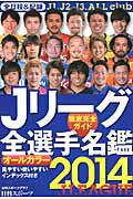 Jリーグ全選手名鑑(2014年)