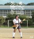 【送料無料】グループ魂の新曲ができました! 今月はワンマン3回でカンベンして下さいツアー(ピ...