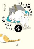 うちの猫がまた変なことしてる。 4巻
