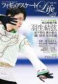 フィギュアスケートLife Vol.21