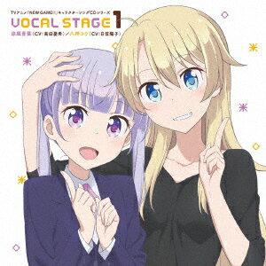 TVアニメ「NEW GAME!!」キャラクターソングCDシリーズ VOCAL STAGE 1画像