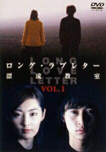 【送料無料】ロング・ラブレター~漂流教室~ Vol.1