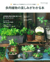 【楽天ブックスならいつでも送料無料】多肉植物の楽しみがわかる本