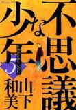 【】不思議な少年(5) [ 山下和美 ]