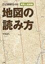 2万5000分の1地図の読み方(実践上達講座) (Be-pal books) [ 平塚晶人 ]