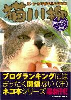 【バーゲン本】猫川柳 がんばれ!ニッポンの猫