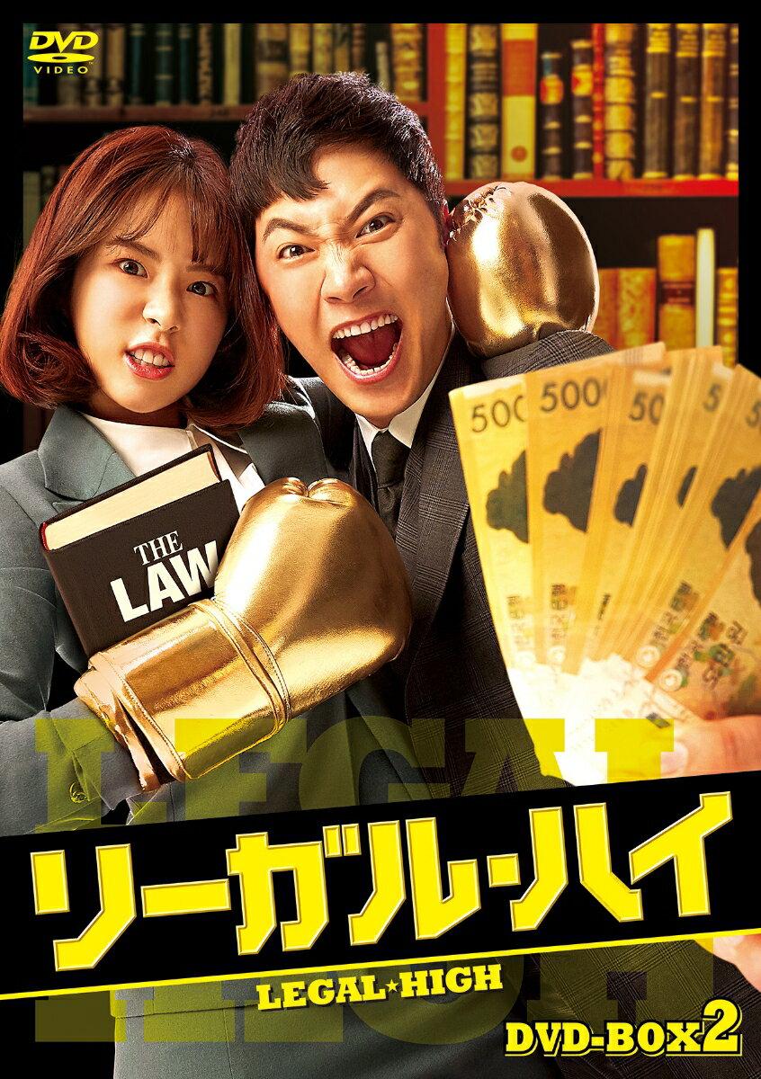 リーガル・ハイ DVD-BOX2