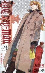 【送料無料】D.Gray-man(24) [ 星野桂 ]