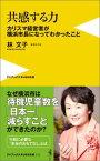共感する力 カリスマ経営者が横浜市長になってわかったこと (ワニブックス〈plus〉新書) [ 林文子 ]