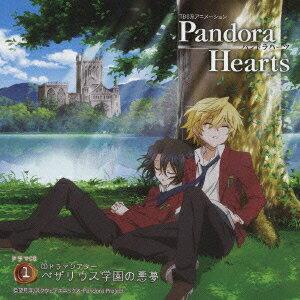 TBS系アニメーション PandoraHearts ドラマCD 1 CDドラマシアター ベザリウス学園の悪夢画像
