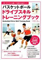 バスケットボールドライブスキルトレーニングブック