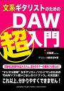 【送料無料】文系ギタリストのためのDAW超入門