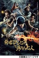 勇者ヨシヒコと導かれし七人 Blu-rayBOX【Blu-ray】