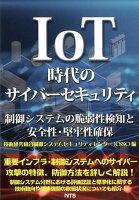 IoT時代のサイバーセキュリティ