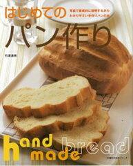 【送料無料】【バーゲン本】 はじめてのパン作り