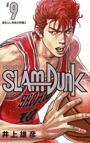 SLAM DUNK 新装再編版 9画像