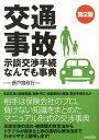 【送料無料】交通事故示談交渉手続なんでも事典第2版 [ 生活と法律研究所 ]