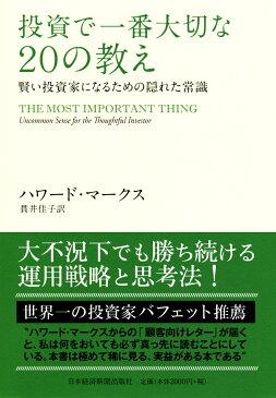 投資で一番大切な20の教え 賢い投資家になるための隠れた常識 [ ハワード・マークス ]