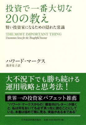 【送料無料】投資で一番大切な20の教え [ ハワード・マークス ]
