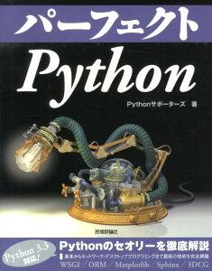 Python: サーバコマンドをテストできるように簡易的にサーバを立てる