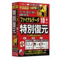 【送料無料】ファイナルデータ10plus 特別復元版