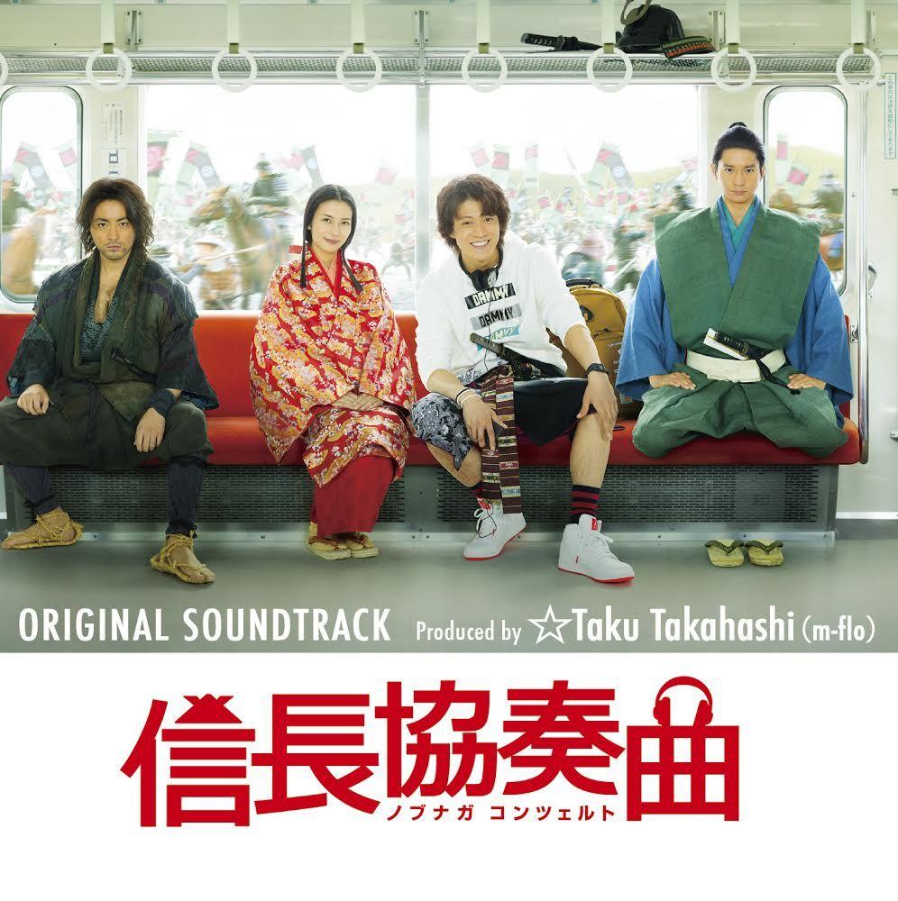 信長協奏曲 オリジナル・サウンドトラック Produced by ☆Taku Takahashi(m-flo)画像