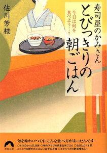 【送料無料】寿司屋のかみさんとびっきりの朝ごはん [ 佐川芳枝 ]