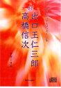 スピリチュアルメッセージ集34出口王仁三郎・高橋信次 (<CD>) [ アマーリエ ]