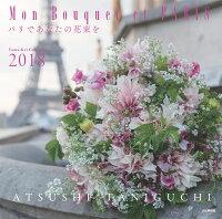 カレンダー2018 Mon Bouquet et PARIS パリであなたの花束を