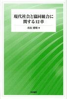 現代社会と協同組合に関する12章