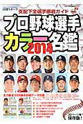 【送料無料】プロ野球選手 カラー名鑑(2014)
