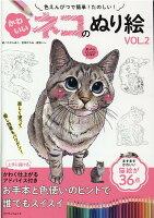 かわいいネコのぬり絵(VOL2)