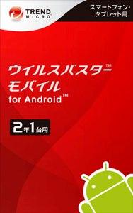 【送料無料】ウイルスバスター モバイル for Android 2年版