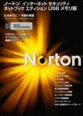 Norton Internet Security USB版