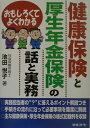 【送料無料】健康保険と厚生年金保険の話と実務