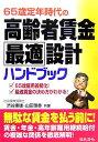 【送料無料】65歳定年時代の高齢者賃金最適設計ハンドブック