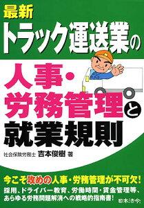 【送料無料】最新/トラック運送業の人事・労務管理と就業規則 [ 吉本俊樹 ]