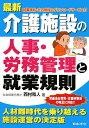 【送料無料】最新介護施設の人事・労務管理と就業規則3訂版