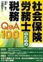 【送料無料】社会保険労務士のための税務Q&A 100