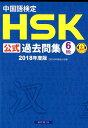中国語検定HSK公式過去問集6級(2018年度版) [ 孔子学院 ]