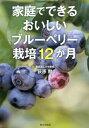 家庭でできる おいしいブルーベリー栽培12か月 [ 荻原 勲 ]