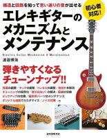 エレキギターのメカニズムとメンテナンス