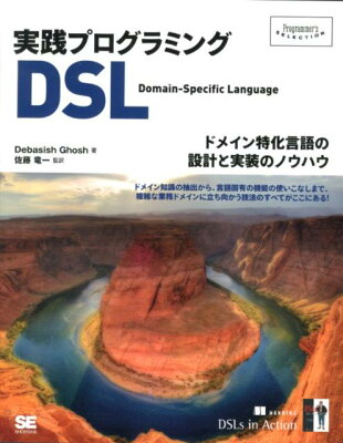 DSL, Domain Specific Language の分類